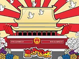 国庆节2019放假调休时间安排 国庆节股市休市几天