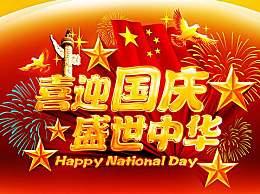 庆祝祖国70周年华诞宣传口号标语内容素材图片大全