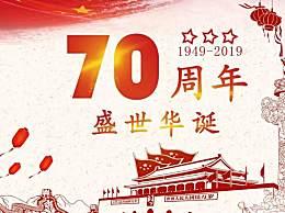 关于新中国成立70周年的横幅标语汇总