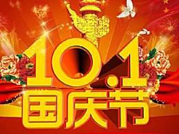 国庆70周年作文怎么写 国庆70周年心得感悟范文