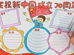 国庆节手抄报简笔画图片大全 国庆节手抄报简笔画图案有哪些