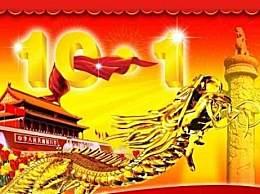 国庆70周年祝福语大全 国庆节爱国祝福语汇总