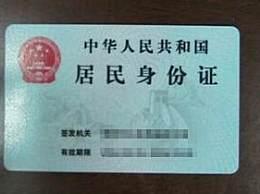 临时身份证和正式身份证有哪些区别