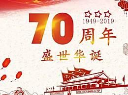 有关国庆节的诗歌有哪些?献礼祖国70华诞诗歌精选