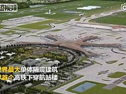 大兴机场实施刷脸登机 登机再也不用浪费时间了
