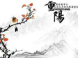 重阳节是几月几号 重阳节放假吗 是法定节假日吗?