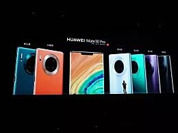 华为Mate30发布会国内售价公布 华为Mate30系列亮点及售价一览