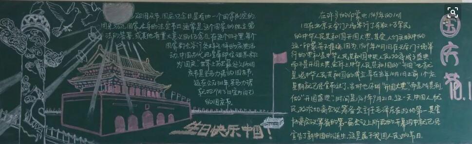 国庆节黑板报素材内容汇总 国庆70周年黑板报写什么好