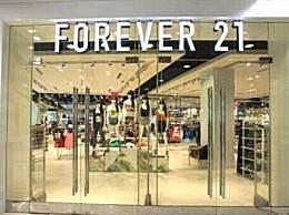Forever21退出日本 14家门店将在10月底全面撤出
