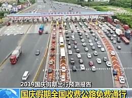 国庆高速9座车暂不免通行费 以出高速时间为准