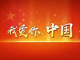 建国70周年对祖国的祝福话语56条 国庆节祝福祖国的话语大全