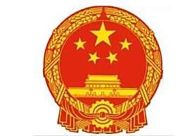 国徽的来历和含义 国徽象征意义50字简介