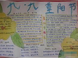 重阳节慰问老人的祝福语句子 重阳节敬老爱老祝福语