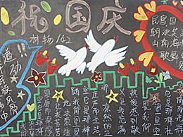 庆国庆70周年黑板报版面设计 庆国庆黑板报资料内容写什么
