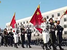 2019国庆70周年大阅兵徒步方队有哪些?15个方队简介