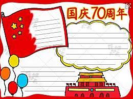 国庆节手抄报简短内容文字 国庆节手操报50字精选