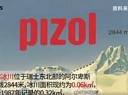 阿尔卑斯山冰川即将热化 环境问题已经十分严峻!