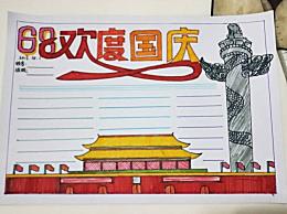 十一国庆主题手抄报美图合集 十一国庆主题手抄报优秀图片范例