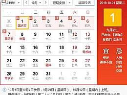 2019幼儿园国庆节放假通知怎么写?幼儿园国庆放假通知范文