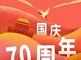庆祝祖国70华诞祝福语怎么说!庆祝祖国70华诞祝福语大全