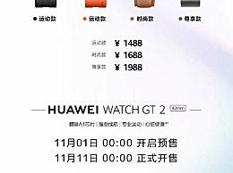 华为手表watch gt2价格上市时间配置功能一览