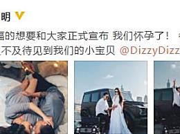王阳明宣布老婆怀孕详情 迫不及待想见到小宝贝