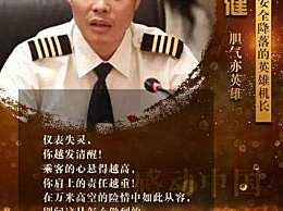 川航3u8633的机长是谁 川航3u8633机长刘传健个人资料简历简介