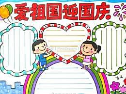 国庆节手简单抄报图片大全 国庆70周年手抄报简单字少图片