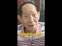 袁隆平视频回信勉励青年 成功的秘诀有八个字