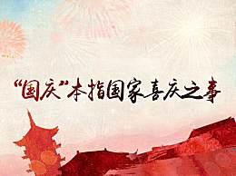 庆祝国庆节作文范文三篇 难忘的国庆节主题作文