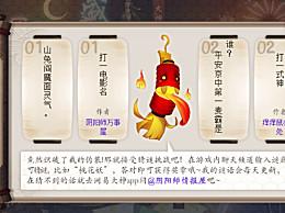 阴阳师灯笼鬼猜谜之平安京中第一麦霸是谁答案?