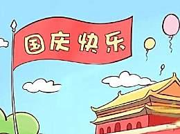 有关国庆节的好词好句好段有哪些?国庆70周年精选句子