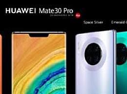 华为mate30有几个颜色?华为mate30和Mate30Pro颜色介绍