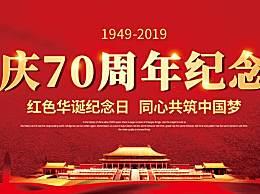 国庆70周年宣传语标语大全 建国70周年宣传标语口号