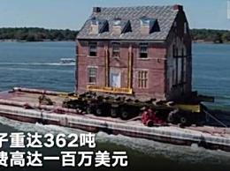 """小伙搬家花了713万!海上拖行运输 整个""""搬家""""被全程直播"""