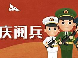 今年国庆节阅兵吗?历届大阅兵回顾
