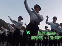 受阅队员集体演绎鬼步舞 连跳舞也这么整齐