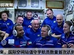 首位阿联酋宇航员进入国际空间站 国际空间站迎来新成员