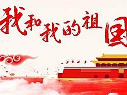 有关国庆节的红歌歌曲有哪些?国庆节经典红歌歌曲