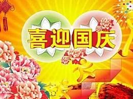 祝福祖国母亲的话简短10字 祖国70华诞祝福语简短