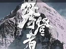 攀登者吴京张译人物原型是谁?攀登者是根据真实事件改编吗
