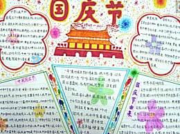 国庆节简单大方好看手抄报图片 国庆70周年小学生手抄报