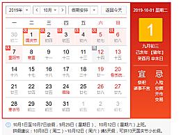 国庆节放假2019调休安排 9月29日和10月12日调休补上的周几的课