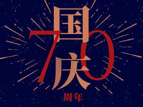 新中国成立70周年演讲稿范文 庆祝国庆70周年演讲稿大全