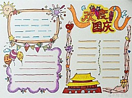 小学庆国庆70周年手抄报怎么画?国庆节小学生简单手抄报模板