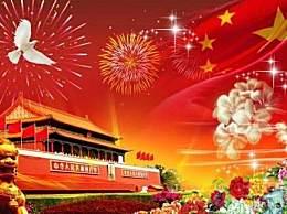 国庆70周年宣传标语和口号 国庆节横幅条幅标语大全