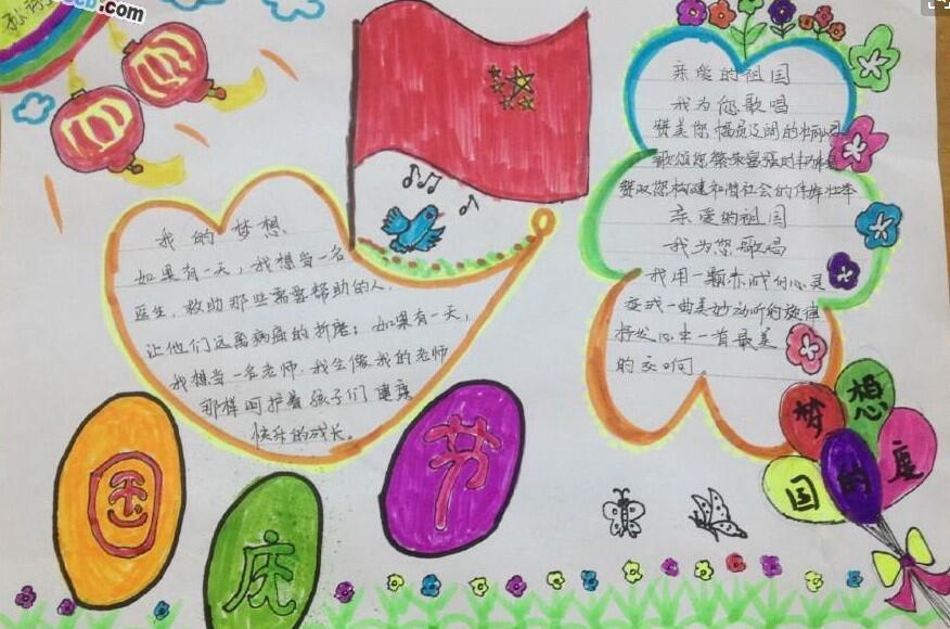 国庆节手抄报简短文字内容精选 好看简单手抄报模板