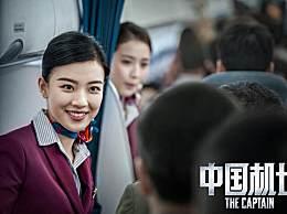 中国机长预售破亿 中国机长好看吗豆瓣评分多少