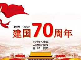 学生国庆祝福祖国寄语 庆国庆祝福建国70周年贺词