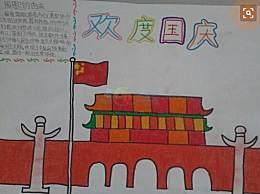 国庆70周年简单好看大方手抄报图片 中小学手抄报模板